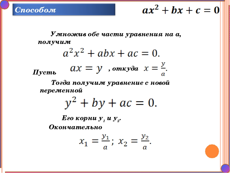 Умножив обе части уравнения на а, получим Пусть , откуда Тогда получим уравн...