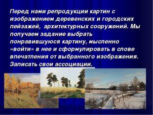 Перед нами репродукции картин с изображением деревенских и городских пейзажей