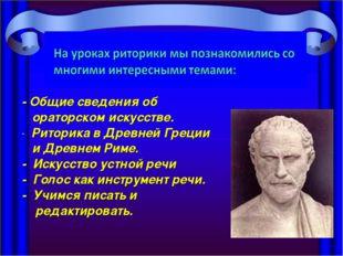 - Общие сведения об ораторском искусстве. Риторика в Древней Греции и Древне