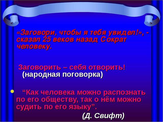 «Заговори, чтобы я тебя увидел!», - сказал 25 веков назад Сократ человеку. З...
