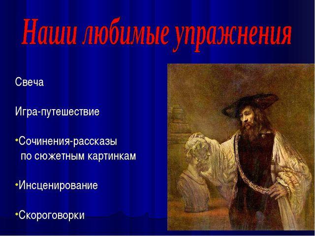 Свеча Игра-путешествие Сочинения-рассказы по сюжетным картинкам Инсценирован...