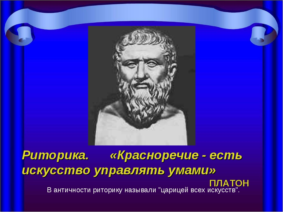 Риторика. «Красноречие - есть искусство управлять умами» ПЛАТОН В антич...