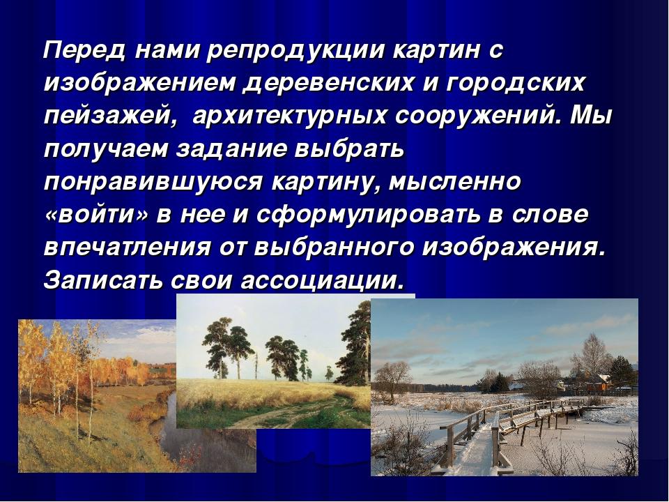 Перед нами репродукции картин с изображением деревенских и городских пейзажей...