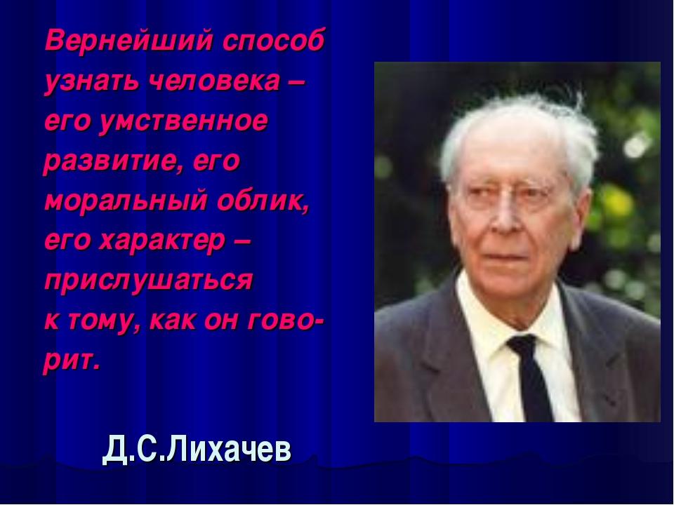Вернейший способ узнать человека – его умственное развитие, его моральный обл...