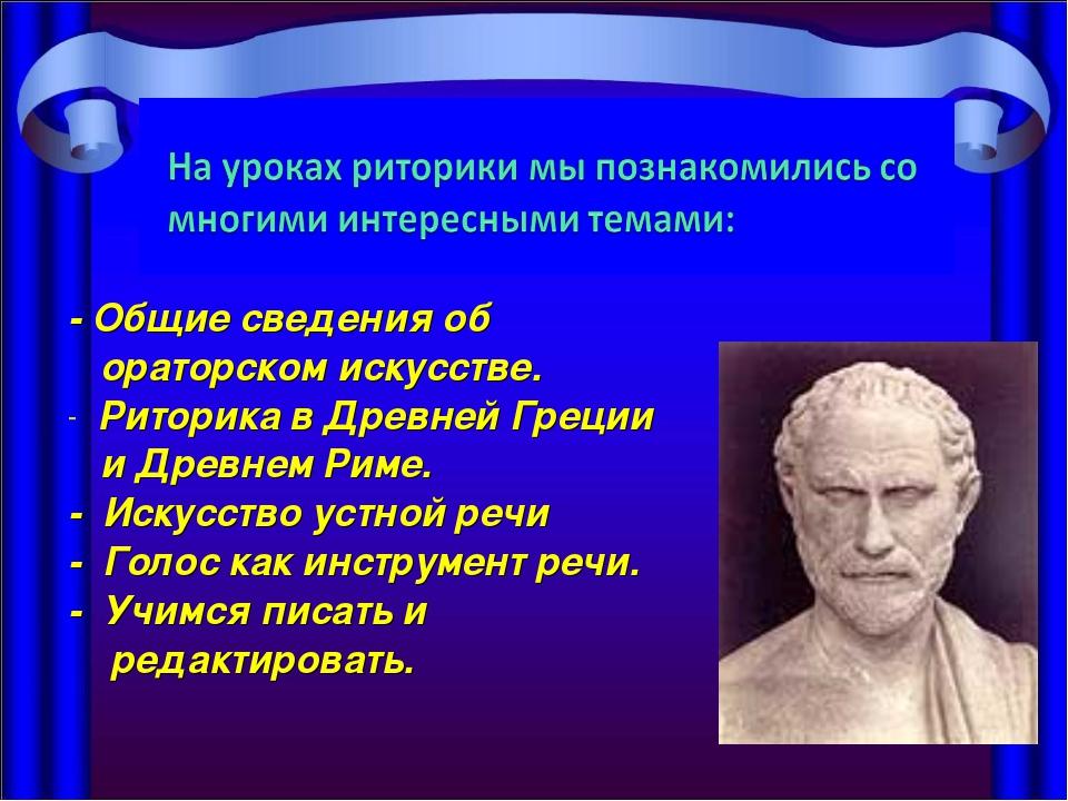 - Общие сведения об ораторском искусстве. Риторика в Древней Греции и Древне...