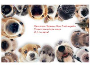 Выполнила: Проценко Анна Владимировна Учитель английского языка (2, 3, 5, кла