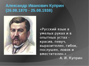 Александр Иванович Куприн (26.08.1870 - 25.08.1938) «Русский язык в умелых ру