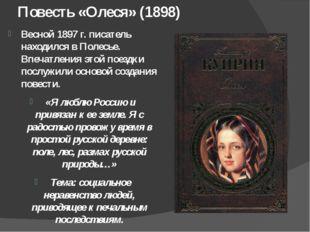 Повесть «Олеся» (1898) Весной 1897 г. писатель находился в Полесье. Впечатлен