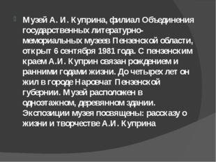 Музей А. И. Куприна, филиал Объединения государственных литературно-мемориаль