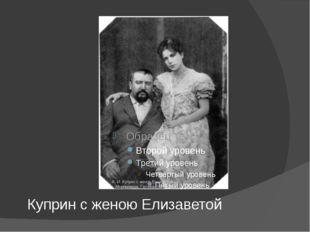 Куприн с женою Елизаветой