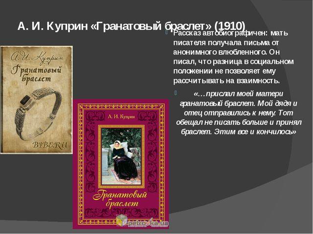 А. И. Куприн «Гранатовый браслет» (1910) Рассказ автобиографичен: мать писате...