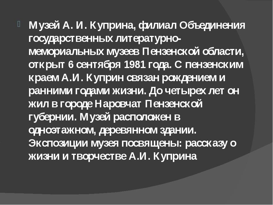 Музей А. И. Куприна, филиал Объединения государственных литературно-мемориаль...