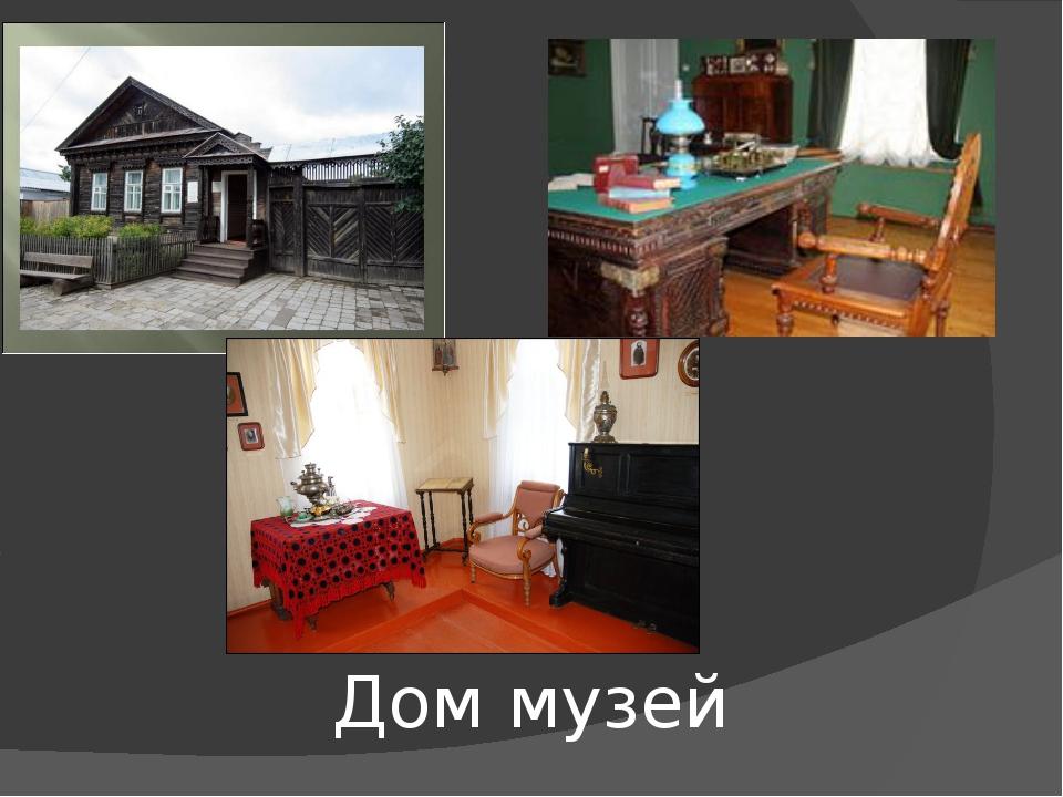 Дом музей