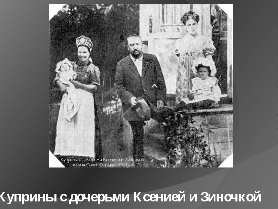 Куприны с дочерьми Ксенией и Зиночкой