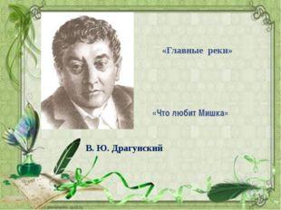 «Главные реки» «Что любит Мишка» В. Ю. Драгунский