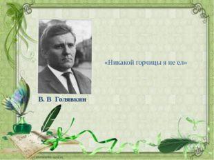 В. В Голявкин «Никакой горчицы я не ел»