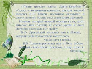 «Ученик третьего класса Денис Кораблев в «Сказке о потерянном времени», авто
