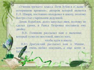 «Ученик третьего класса Петя Зубов в «Сказке о потерянном времени», автором