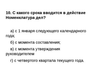 10. С какого срока вводится в действие Номенклатура дел? а) с 1 января след