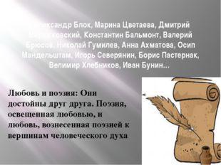 Александр Блок, Марина Цветаева, Дмитрий Мережковский, Константин Бальмонт,