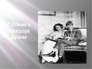 С.Есенин и Айседора Дункан