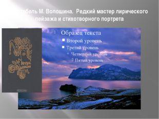 Коктебель М. Волошина. Редкий мастер лирического пейзажа и стихотворного порт