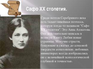 Сафо ХХ столетия. Среди поэтов Серебряного века есть талантливейшая поэтесса,