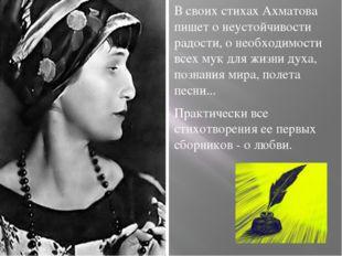 В своих стихах Ахматова пишет о неустойчивости радости, о необходимости всех