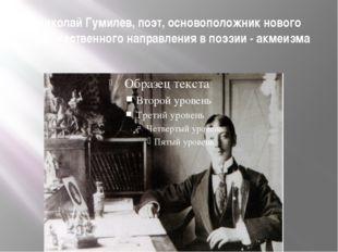 Николай Гумилев, поэт, основоположник нового художественного направления в по