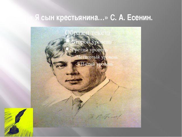 « Я сын крестьянина…» С. А. Есенин.