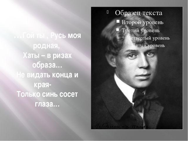 …Гой ты , Русь моя родная, Хаты – в ризах образа… Не видать конца и края- Тол...