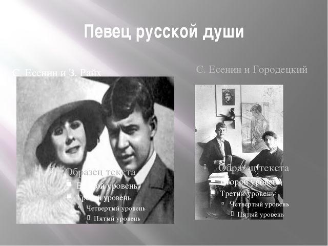 Певец русской души С. Есенин и З. Райх С. Есенин и Городецкий