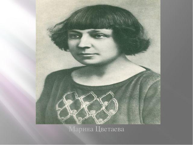 Еще одна талантливая поэтесса. …Красною кистью рябина зажглась… Марина Цветаева