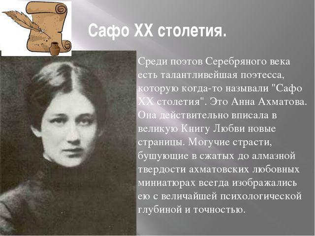 Сафо ХХ столетия. Среди поэтов Серебряного века есть талантливейшая поэтесса,...