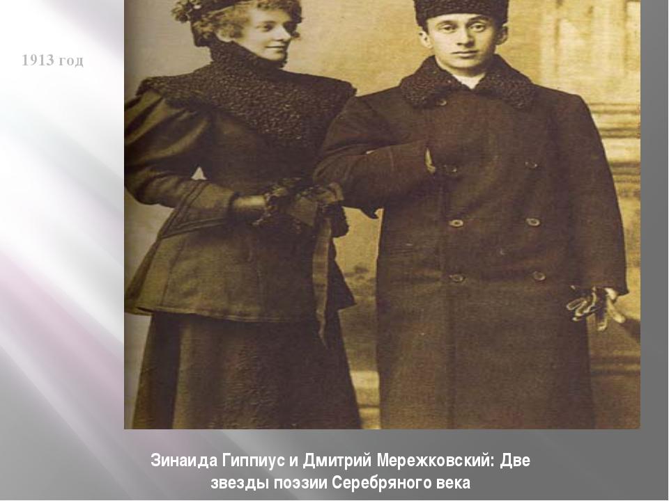 Зинаида Гиппиус и Дмитрий Мережковский: Две звезды поэзии Cеребряного века 19...