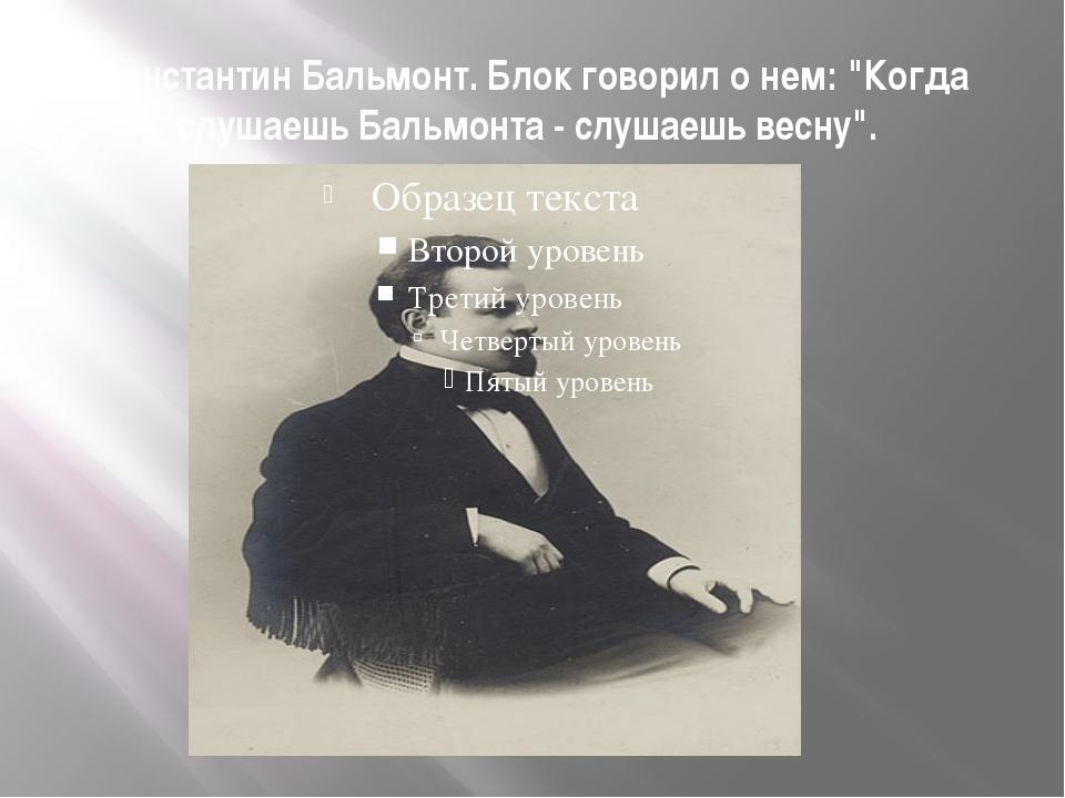 """Константин Бальмонт. Блок говорил о нем: """"Когда слушаешь Бальмонта - слушаешь..."""