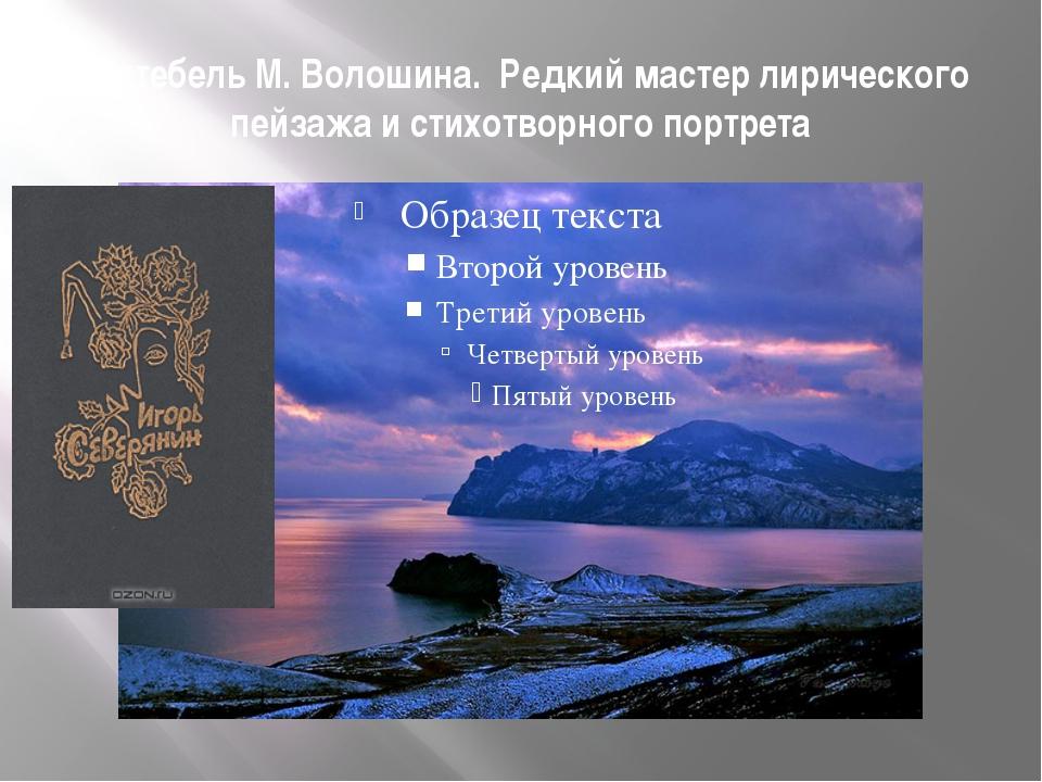 Коктебель М. Волошина. Редкий мастер лирического пейзажа и стихотворного порт...