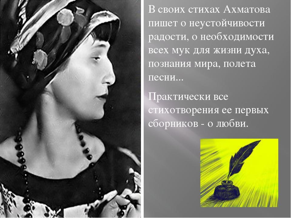 В своих стихах Ахматова пишет о неустойчивости радости, о необходимости всех...