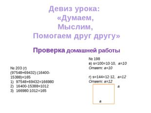 № 203 (г) (97548+69432):(16400-15388)=165 97548+69432=166980 16400-15388=1012