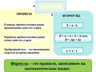 P = a + a + b + b или P = 2(a + b) S = a ∙ b s = v ∙ t Формула – это правило,