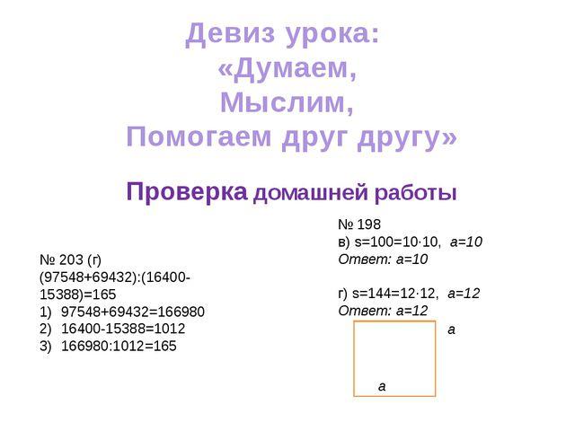 № 203 (г) (97548+69432):(16400-15388)=165 97548+69432=166980 16400-15388=1012...