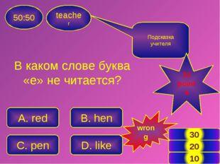 teacher 50:50 C. pen D. like A. red B. hen Подсказка учителя 30 points wrong