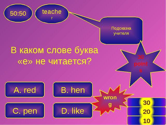teacher 50:50 C. pen D. like A. red B. hen Подсказка учителя 30 points wrong...
