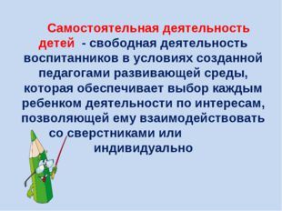 Самостоятельная деятельность детей - свободная деятельность воспитанников в у
