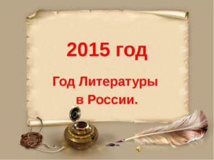 2015 год Год Литературы в России.