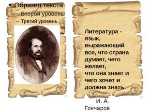 Литература - язык, выражающий все, что страна думает, чего желает, что она