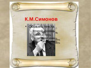 К.М. К.М.Симонов