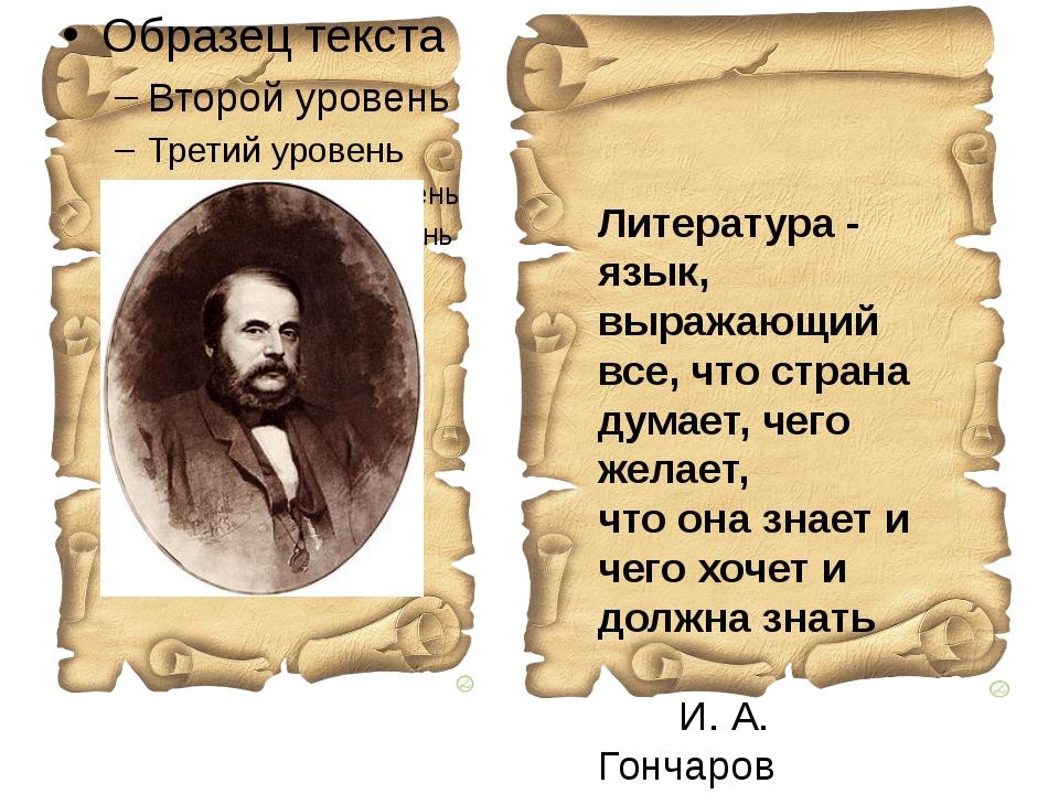 Литература - язык, выражающий все, что страна думает, чего желает, что она...