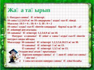 Жаңа тақырып І. Натурал санның бөлгіштері. 18 саны 1,2,3,6,9 және 18 сандары
