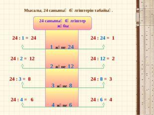 Мысалы, 24 санының бөлгіштерін табайық. 24 санының бөлгіштер жұбы 1 және 24 2